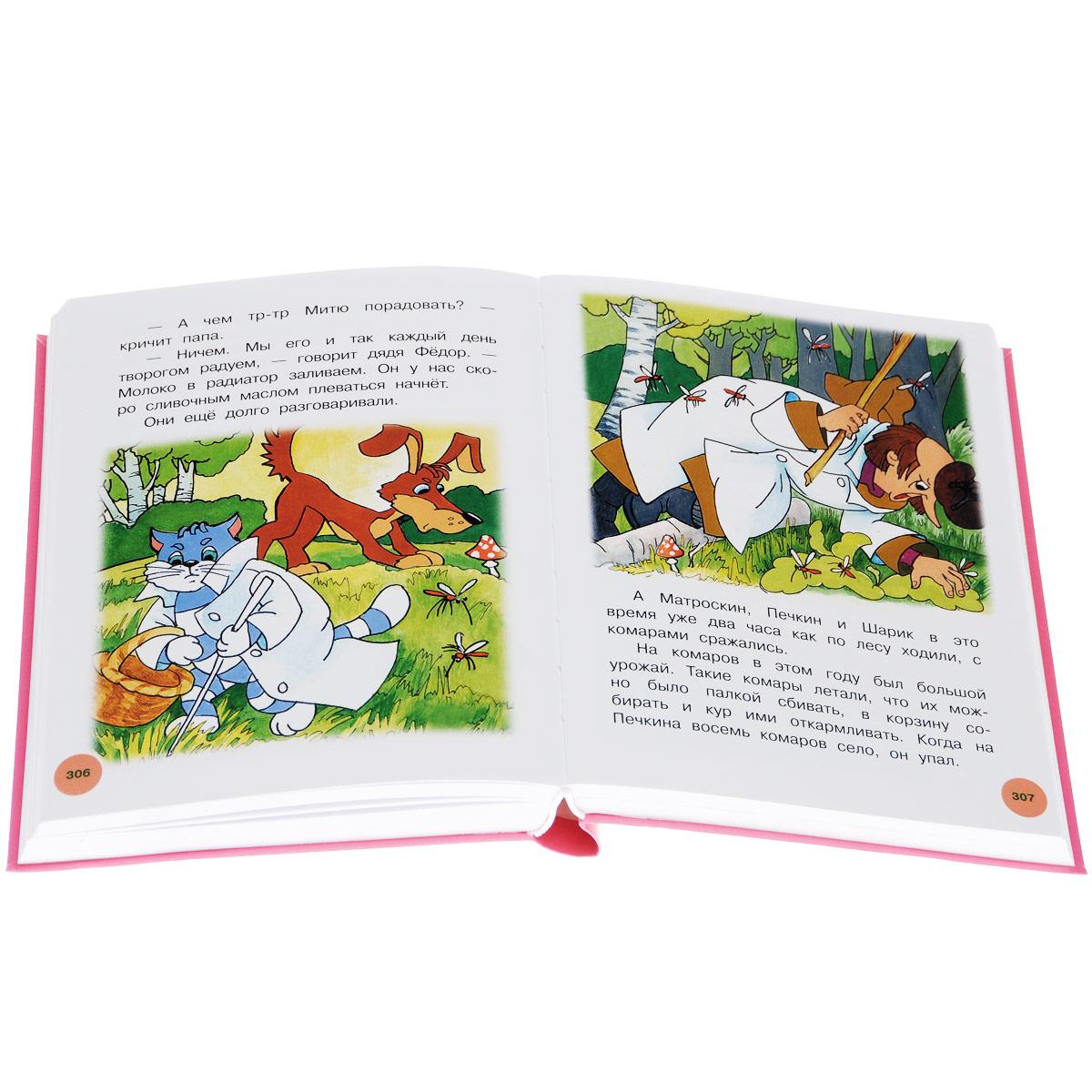 Все самые интересные сказки для девочек