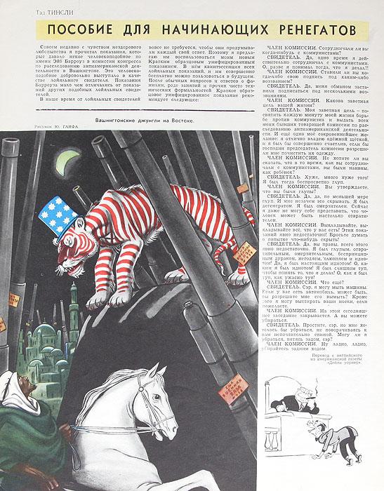 """Журнал """"Крокодил"""". Подборка выпусков №№ 6, 7, 17, 24 за 1954 год (комплект из 4 номеров)"""