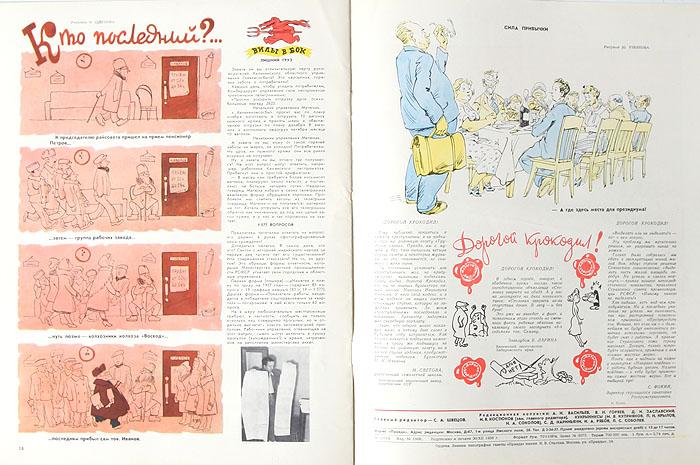 """Журнал """"Крокодил"""". Подборка выпусков №№ 1; 3-6; 9-19; 21-25; 27; 29; 31-32; 34-36 за 1957 год (комплект из 28 номеров)"""