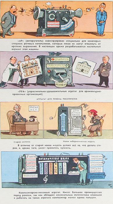 """Журнал """"Крокодил"""". Подборка выпусков №№ 1; 4; 7; 9; 11; 12; 14-22; 27; 30-32; 34-35 за 1956 год (комплект из 21 номера)"""