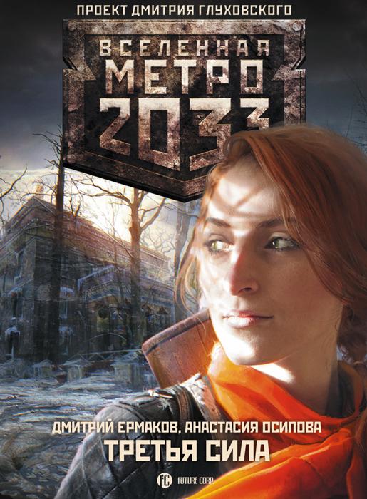 Метро 2033. Третья сила