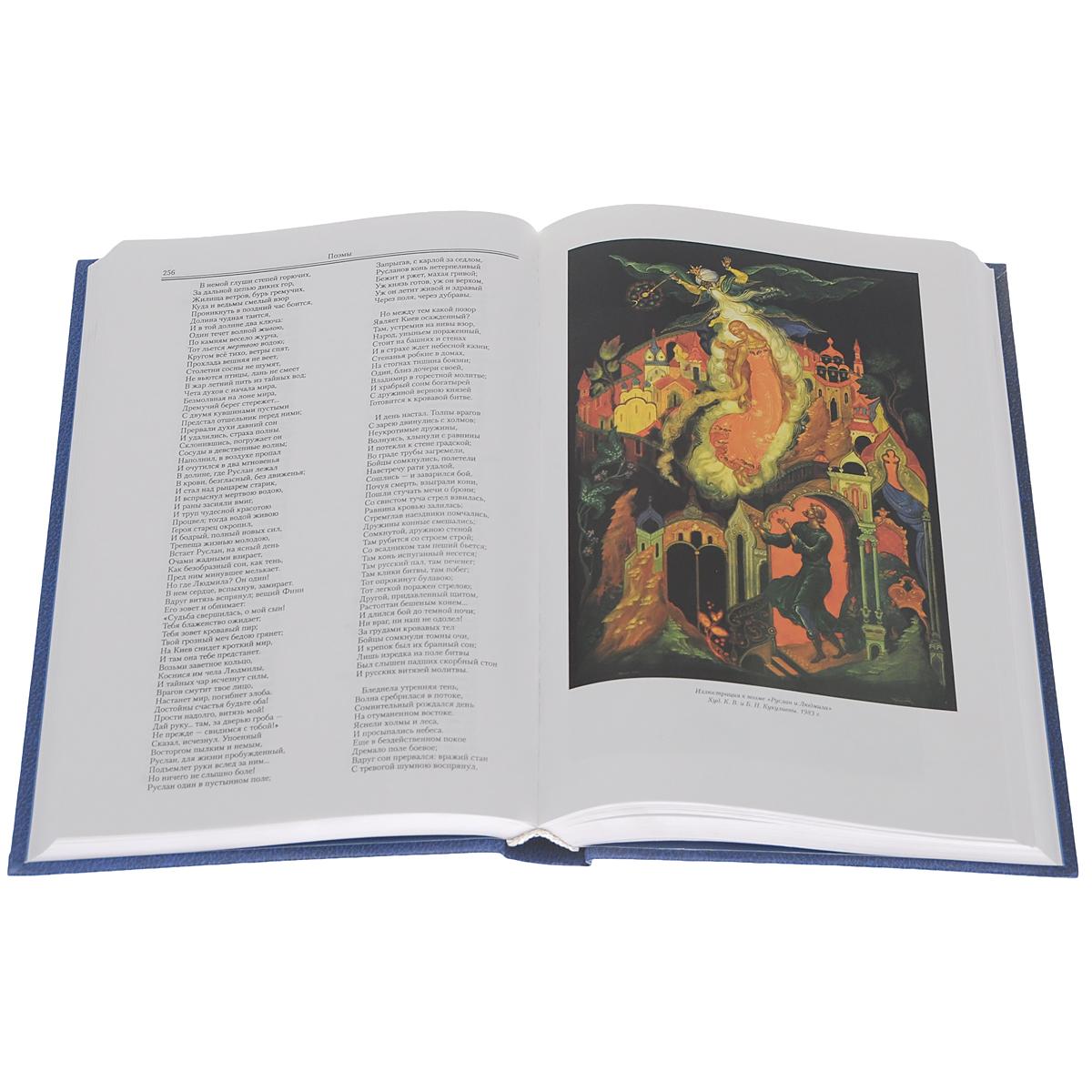 А. С. Пушкин. Полное собрание сочинений. В 2 томах (комплект)