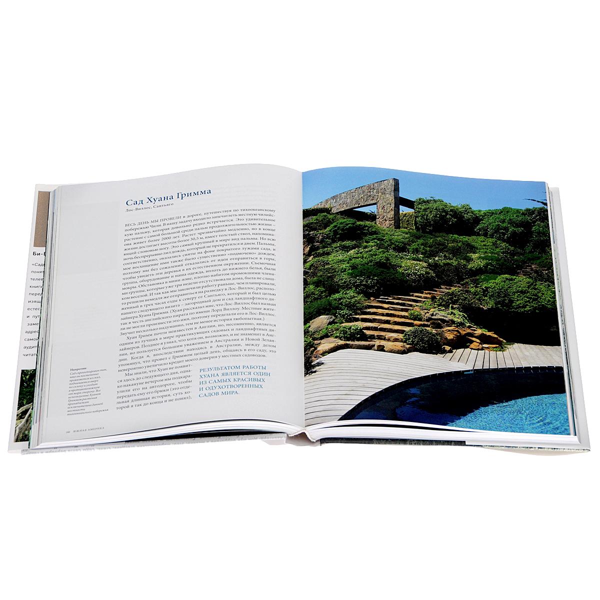 Вокруг света за 80 садов с Монти Доном ( 978-5-699-45646-8 )