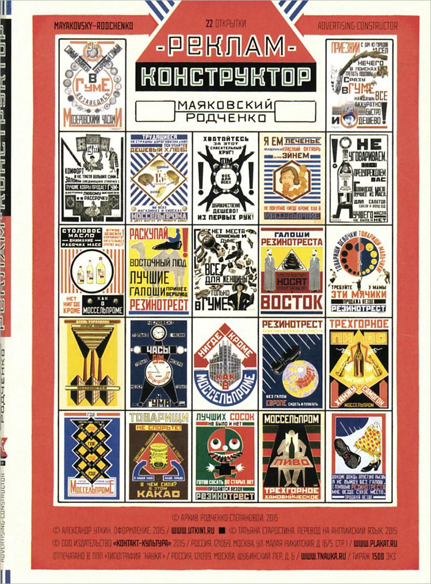 Реклам-конструктор (набор из 22 открыток)