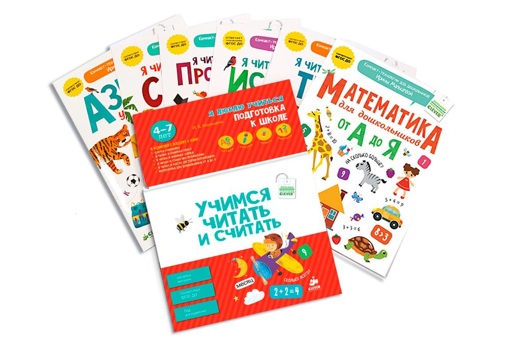Учимся читать и считать (комплект из 6 книг)