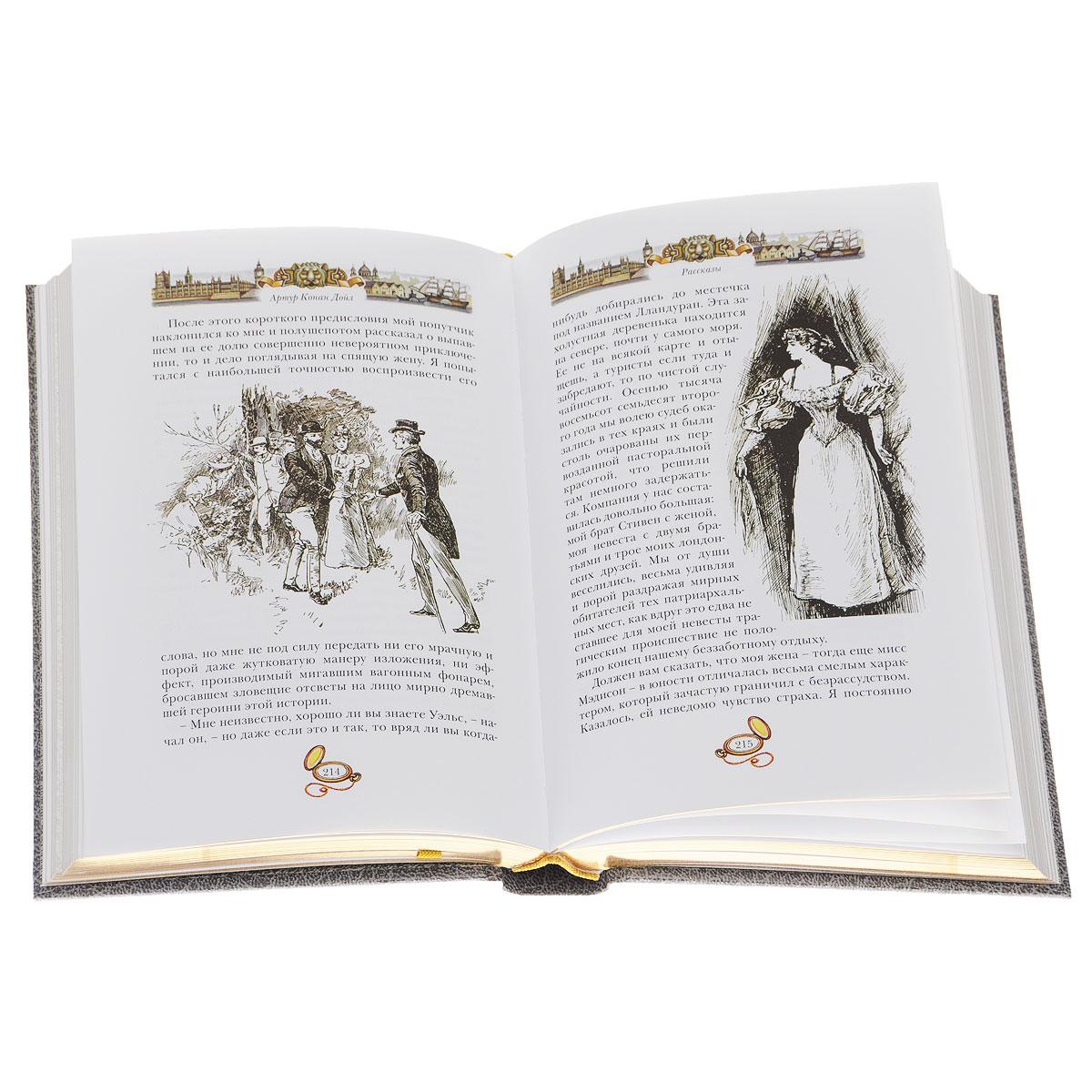 Артур Конан Дойл. Избранные сочинения. Падение лорда Бэрримора (подарочное издание)