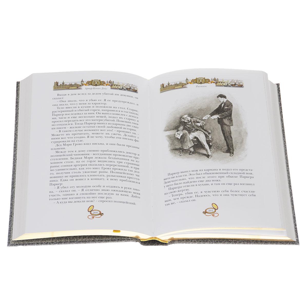 Тайна Клумбера. Рассказы (подарочное издание)