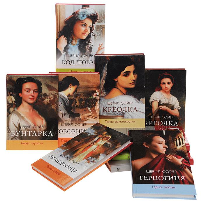 Шерил Сойер (комплект из 10 книг)