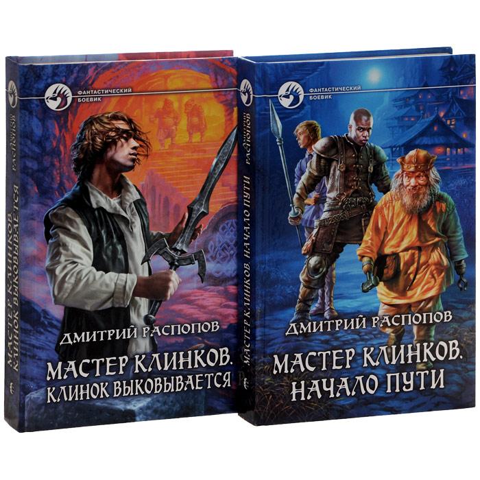"""Дмитрий Распопов. Цикл """"Мастер клинков"""" (комплект из 2 книг)"""