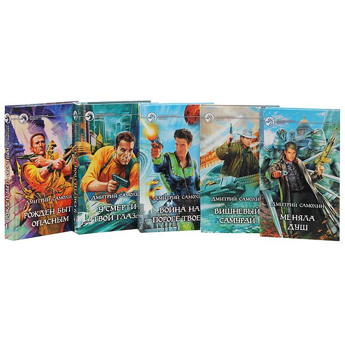 Дмитрий Самохин. Фантастические романы (комплект из 5 книг)