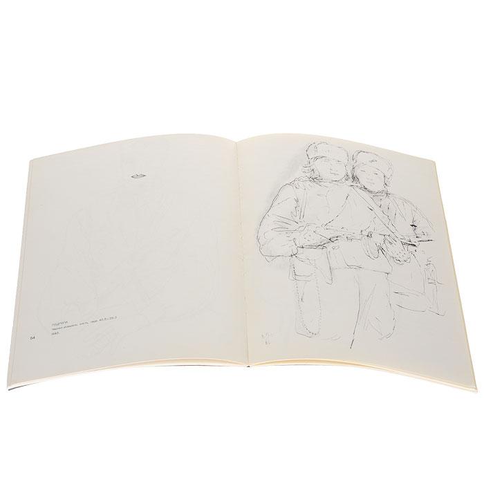 Партизаны. Рисунки и литографии В. А. Власова. 1942 - 1944, 1966 - 1967