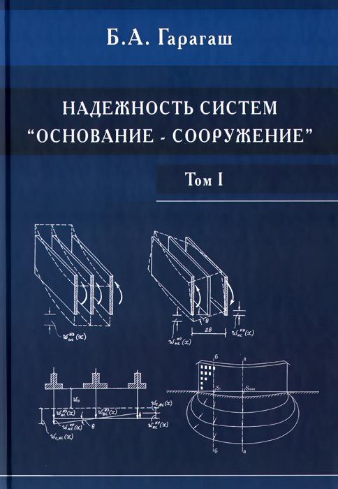 """Надежность пространственных регулируемых систем """"основание-сооружение"""" при неравномерных деформациях основания. В 2 томах (комплект)"""