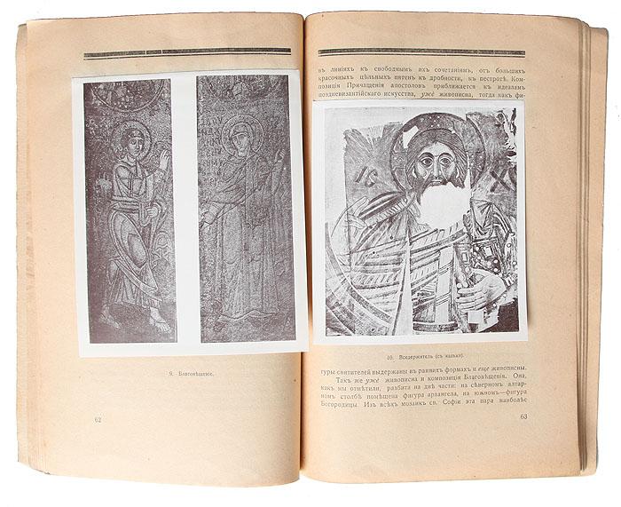 Искусство древней Руси, Украины
