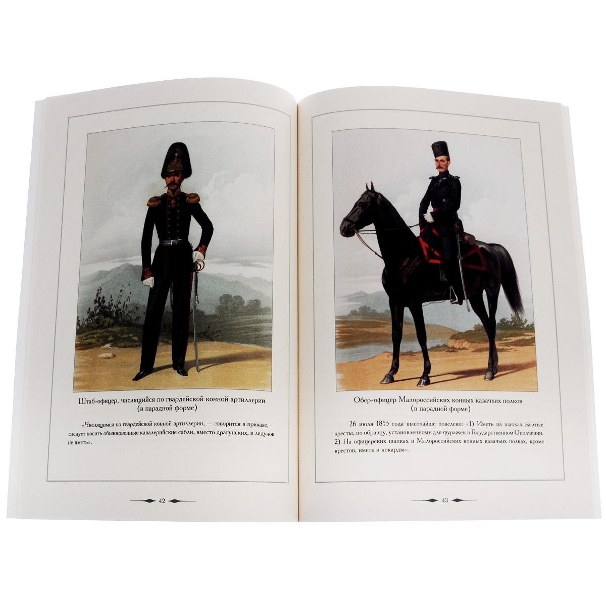 Русский военный костюм. 1855-1856