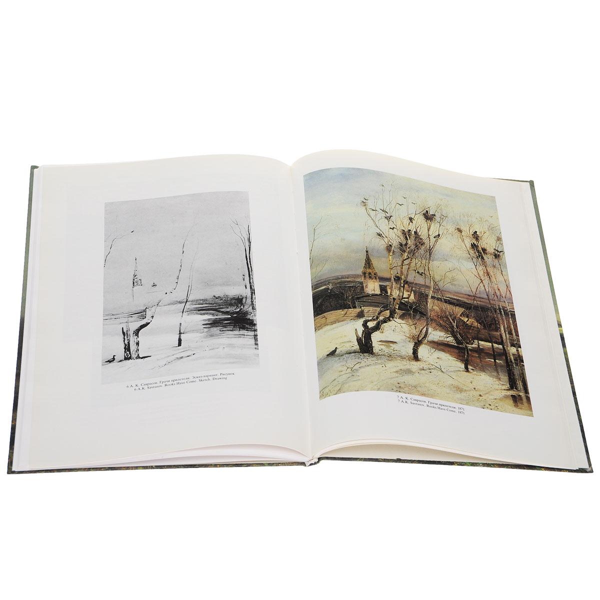 Мастера русского пейзажа. 1870-е годы