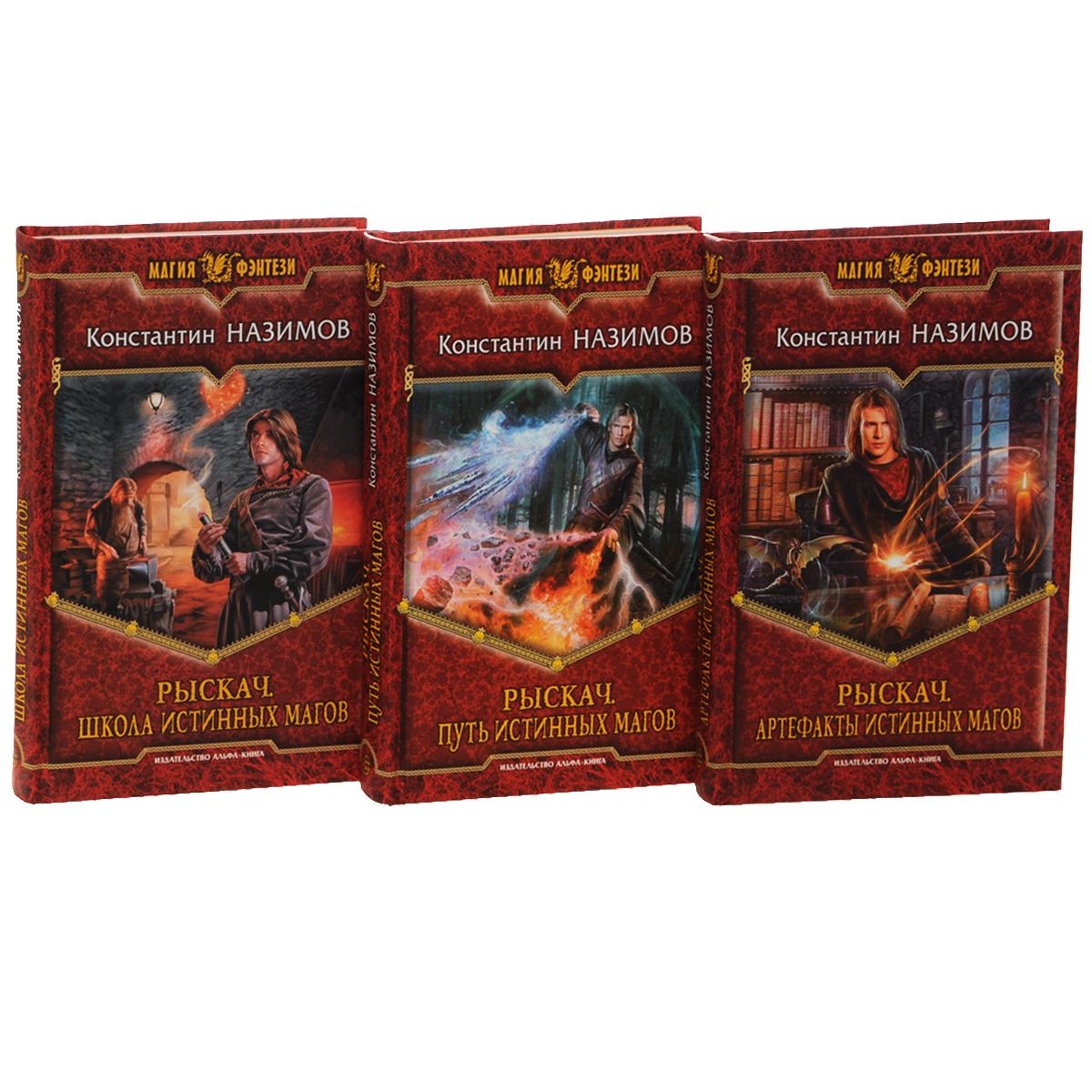 Рыскач (комплект из 3 книг)