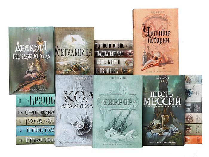 """Серия """"Книга-загадка, книга-бестселлер"""" (комплект из 47 книг)"""