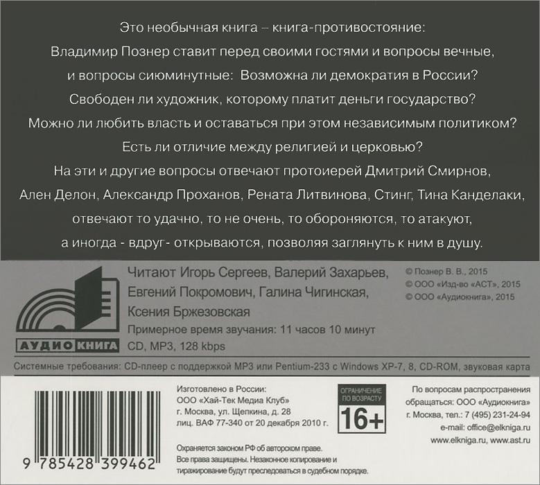 Противостояние (аудиокурс на CD)