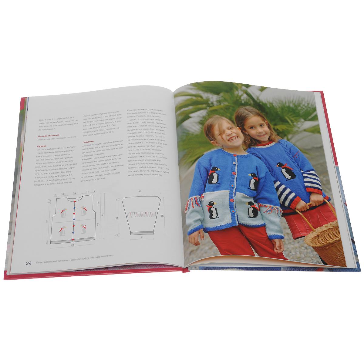 Вяжем для детей. Книга с историями и стихами