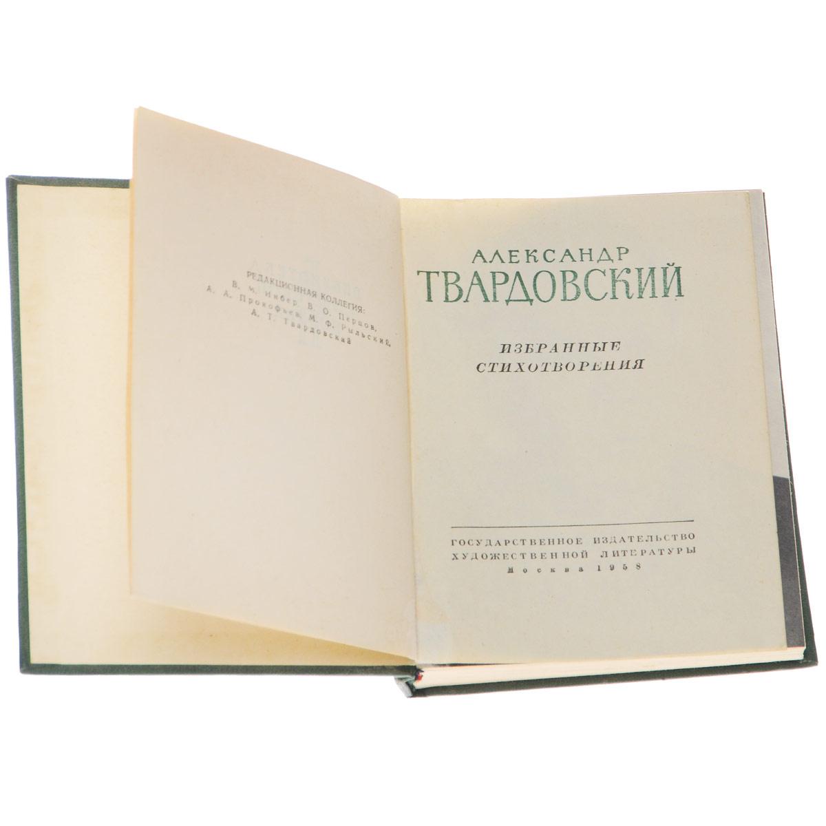 А. Твардовский. Избранные стихотворения