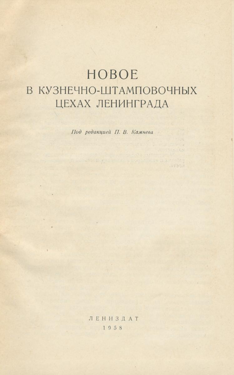 Новое в кузнечно-штамповочных цехах Ленинграда