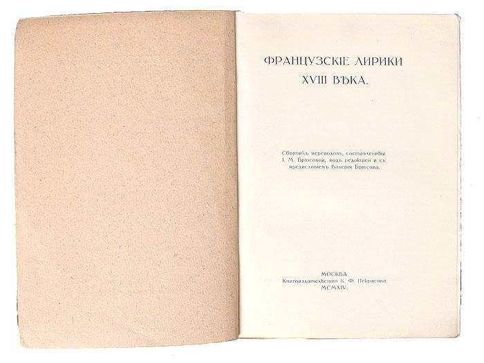 Французские лирики XVIII века. Сборник переводов