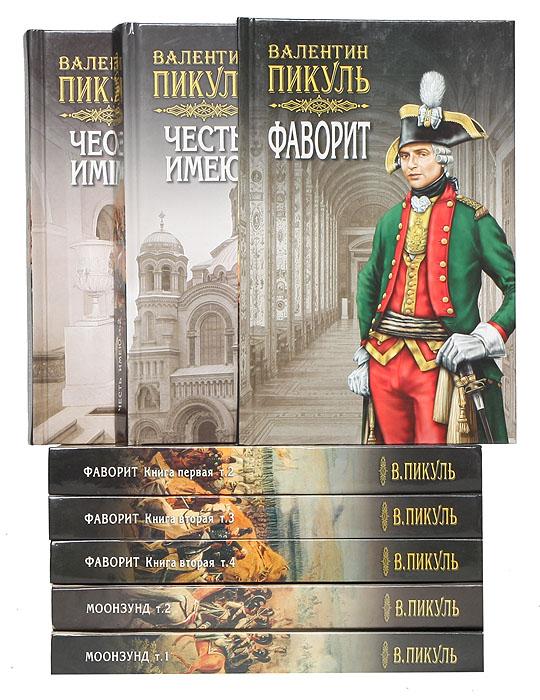 Валентин Пикуль. Собрание сочинений (комплект из 17 книг)