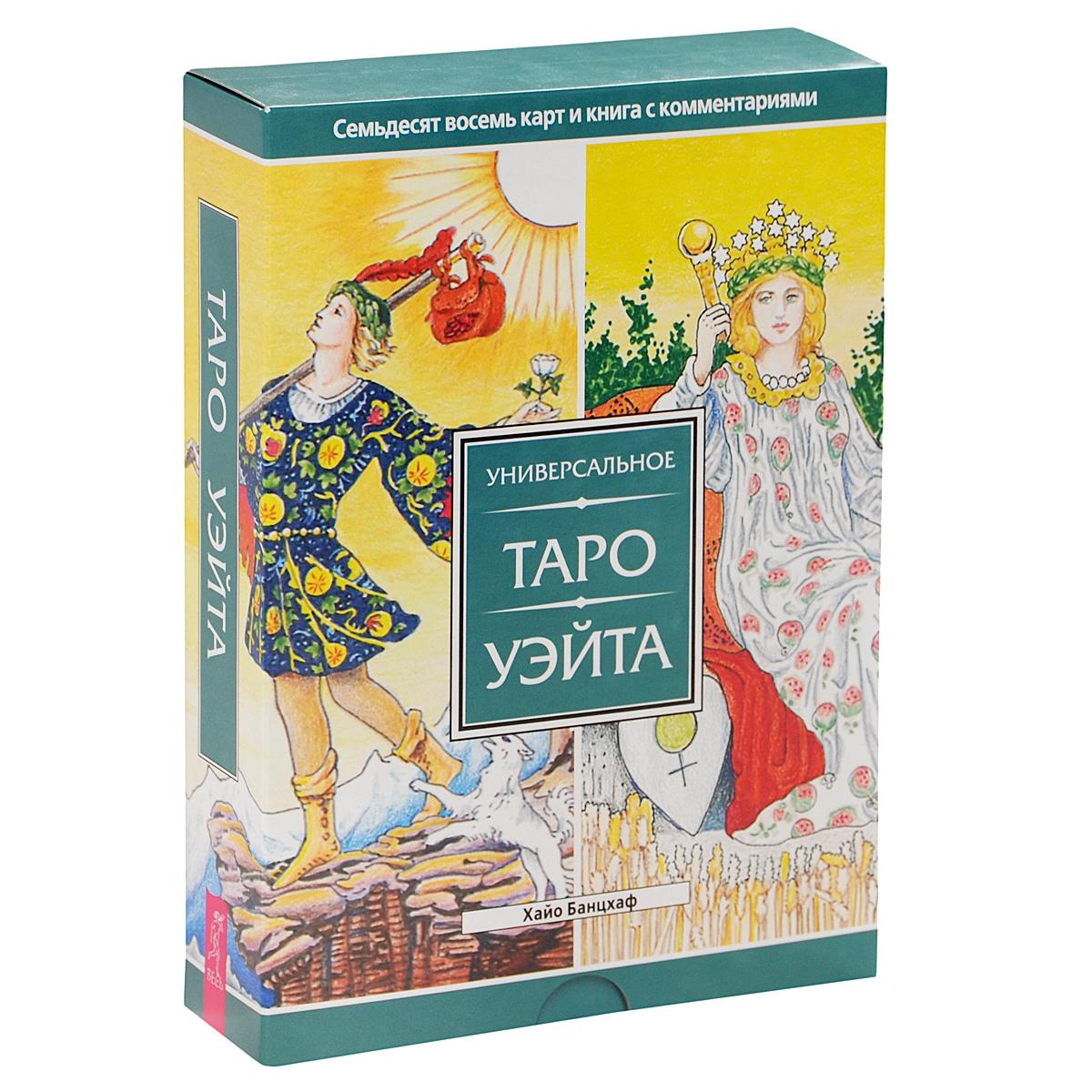 Таро Тота. Универсальное Таро Уэйта (комплект из 2 книг + карты)