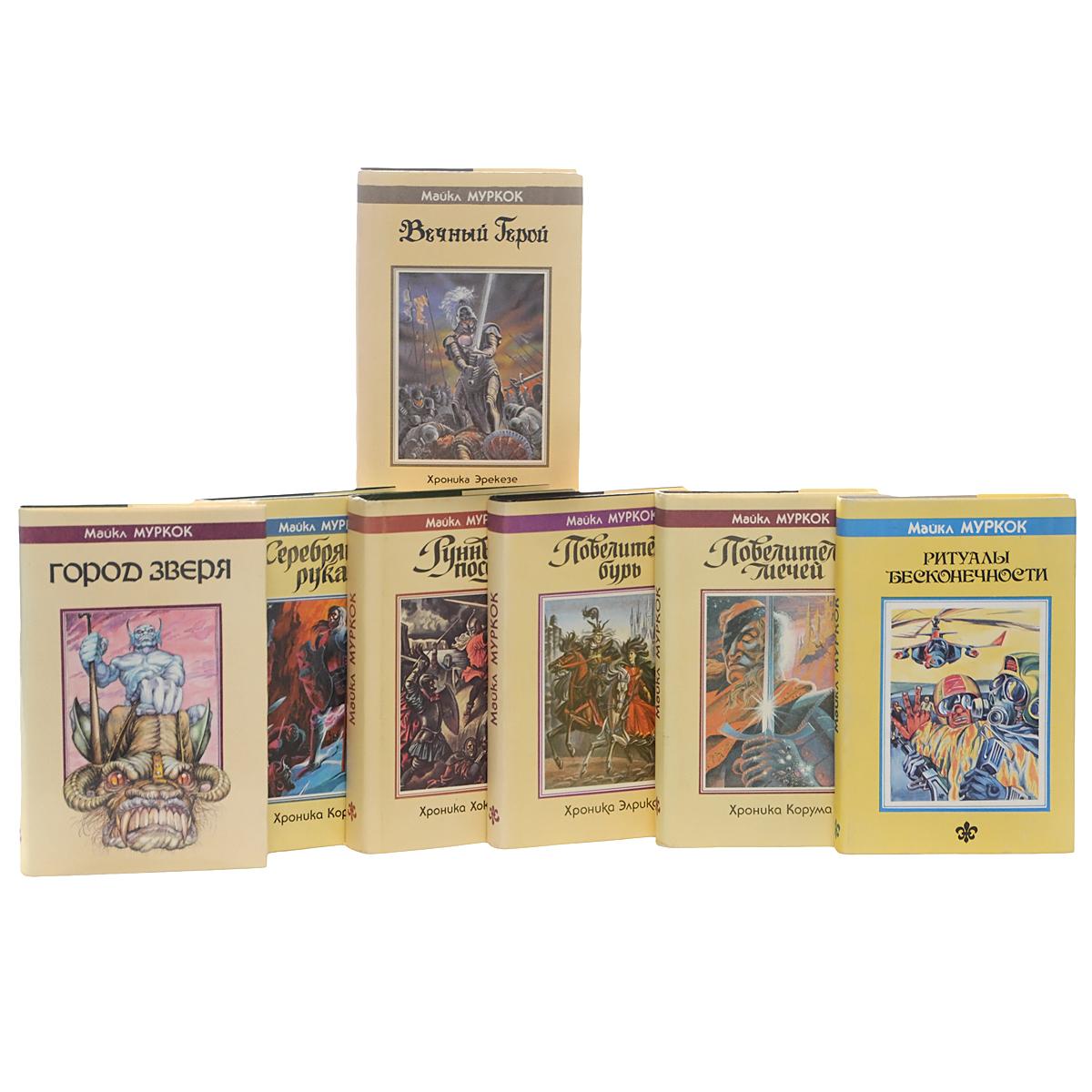 Майкл Муркок (комплект из 7 книг)