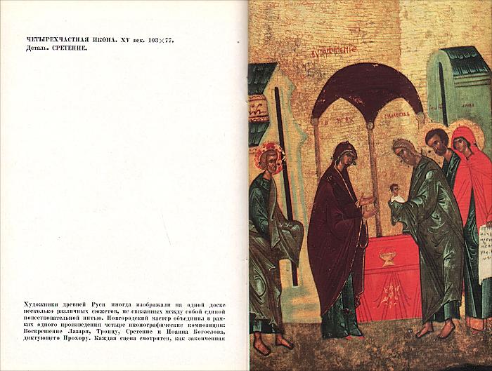 Иконы из собрания Русского музея