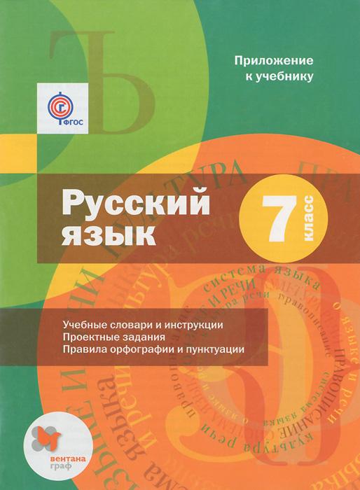 Русский язык. 7 класс. Учебник (приложение к учебнику + CD)