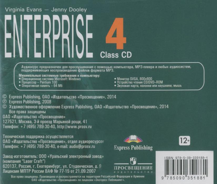 Enterprise 4: Coursebook: Intermediate (аудиокурс MP3)