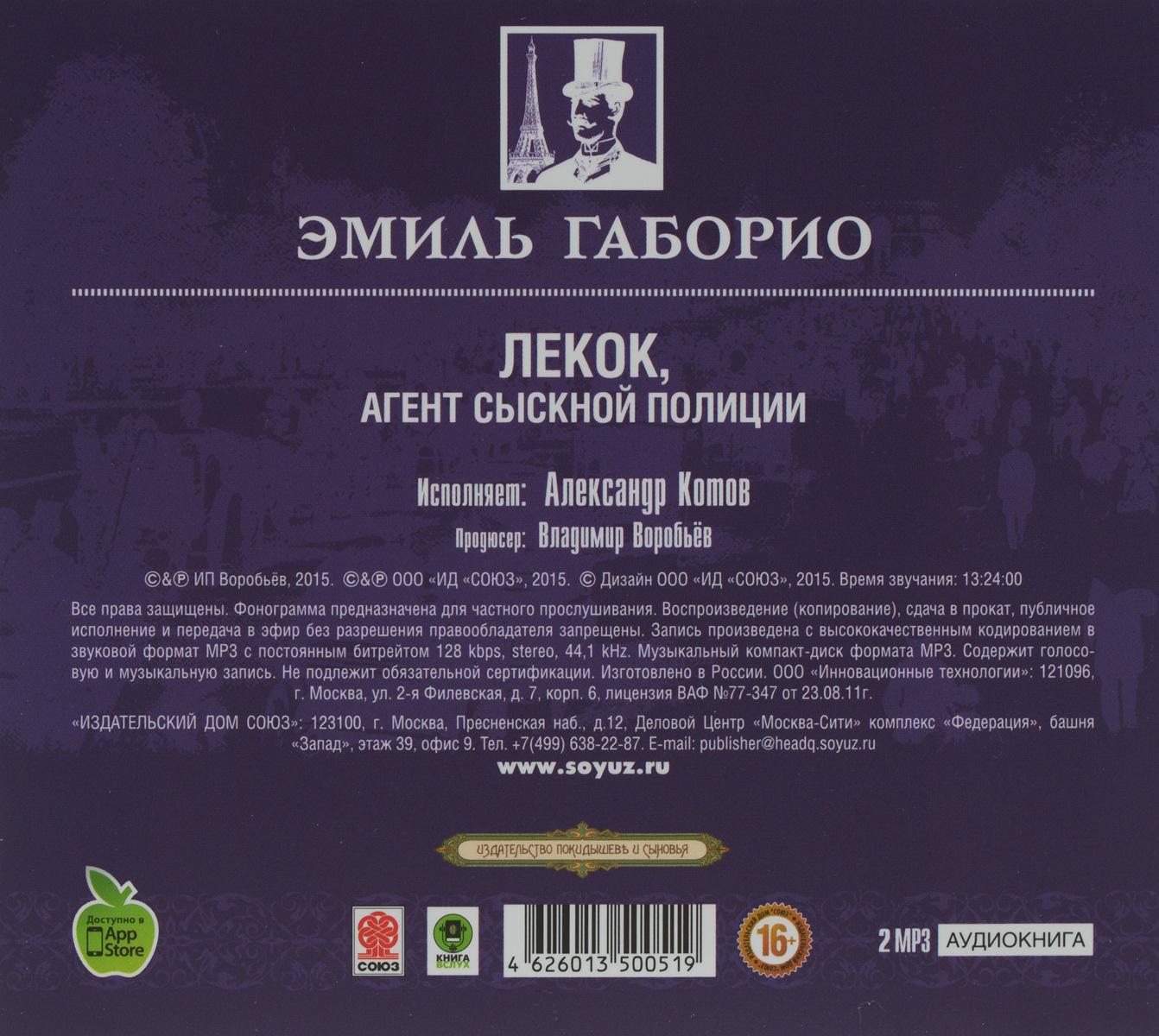 Лекок, агент сыскной полиции (аудиокнига MP3 на 2 CD)