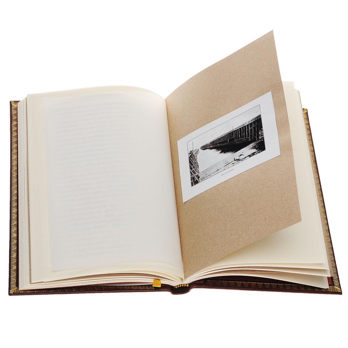 Джон Рокфеллер. Мемуары (подарочное издание)