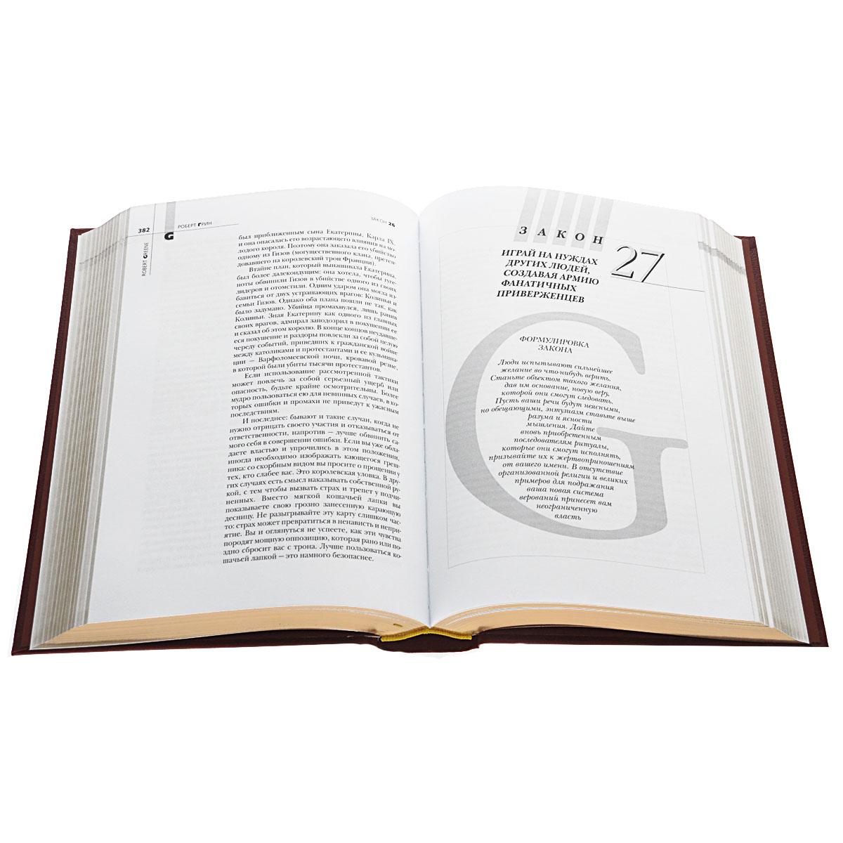 48 законов власти (подарочное издание)