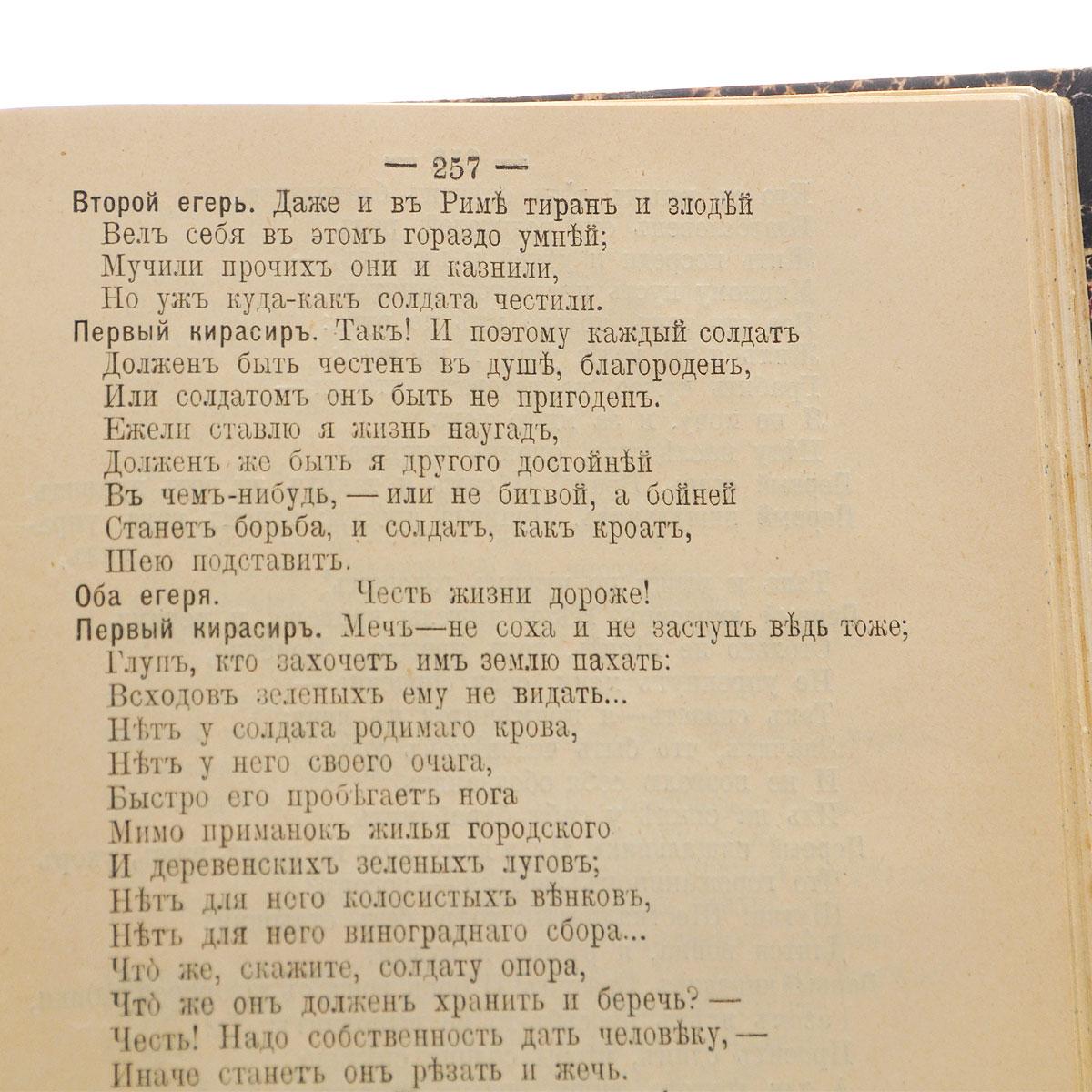 Л. А. Мей. Полное собрание сочинений Л. А. Мея. В 2 томах (комплект из 2 книг)