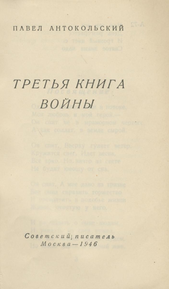 Третья книга войны