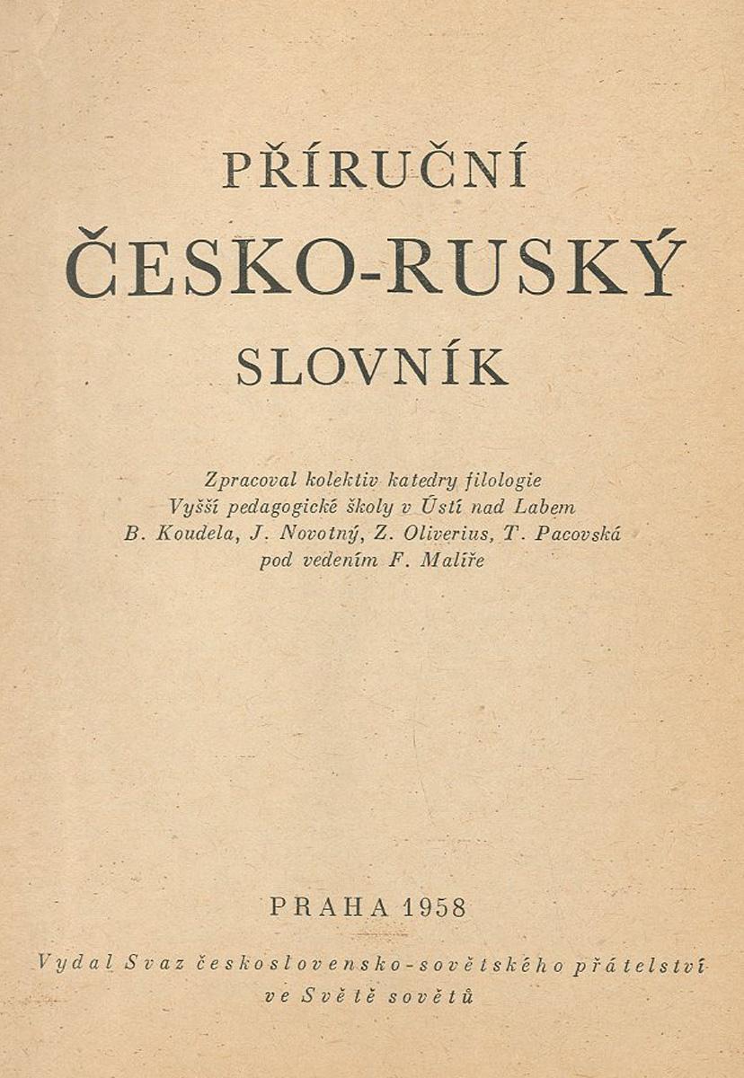 Prirucni cesko-rusky slovnik / Чешско-русский словарь
