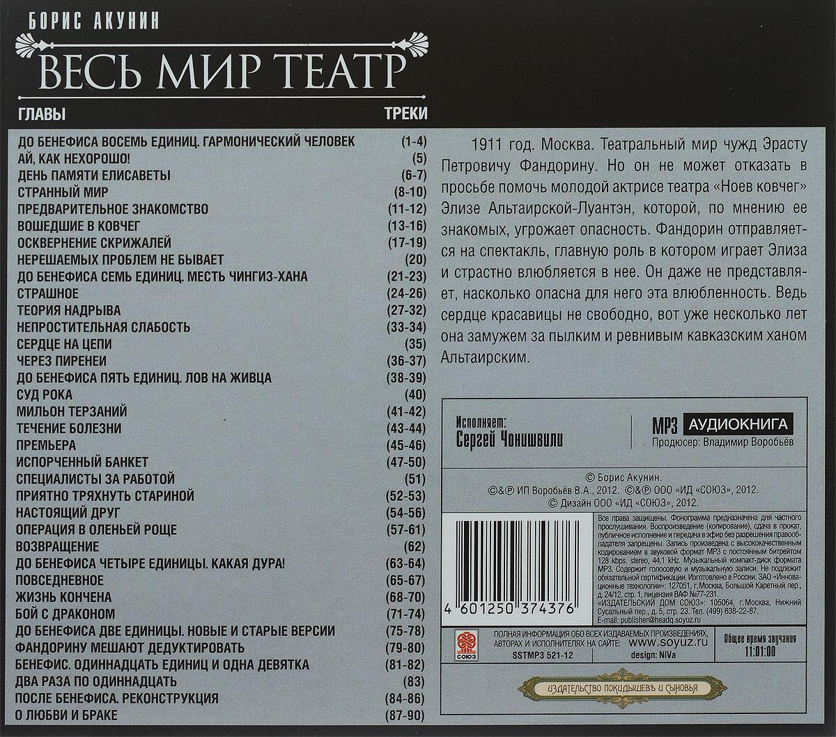 Весь мир театр (аудиокнига MP3)