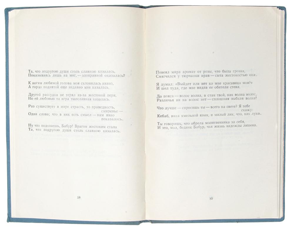 З. М. Бабур. Избранные сочинения
