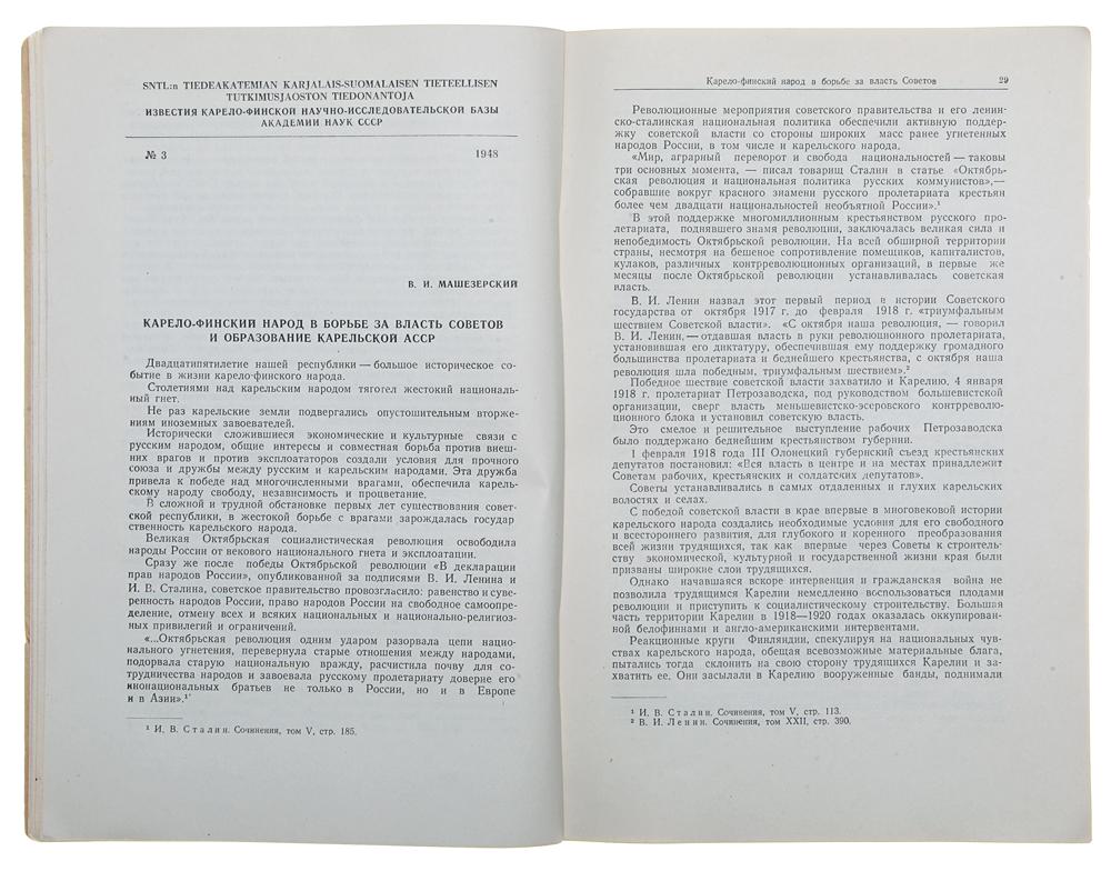 Известия Карело-Финской научно исследовательской базы Академии наук СССР №3
