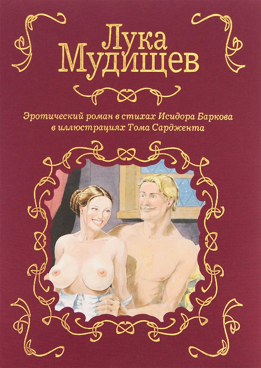 eroticheskiy-film-luka-mudishev