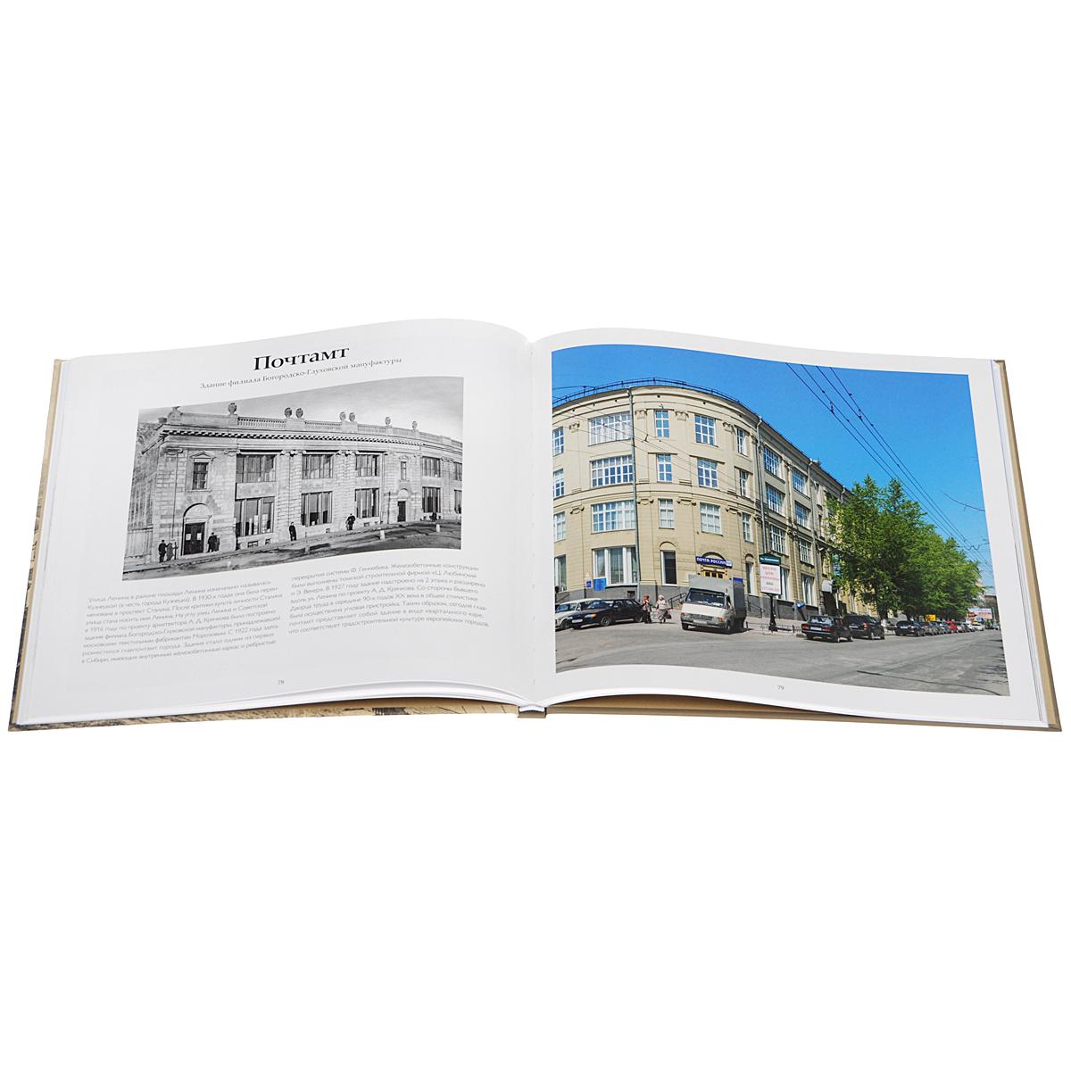 Новосибирск. Тогда и сейчас. Фотоальбом