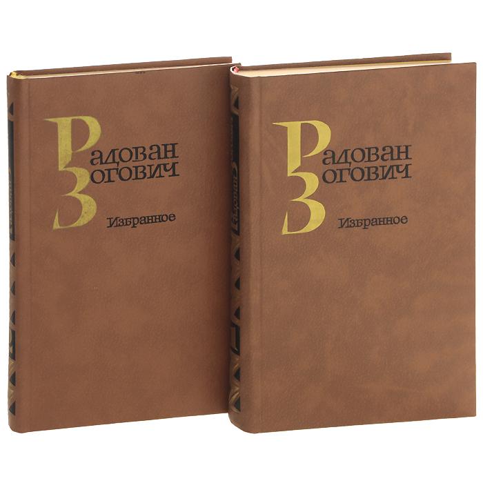 Радован Зогович. Избранное (комплект из 2 книг)