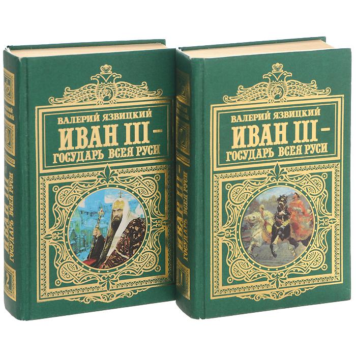 Иван III - государь всея Руси. В 2 томах (комплект из 2 книг)