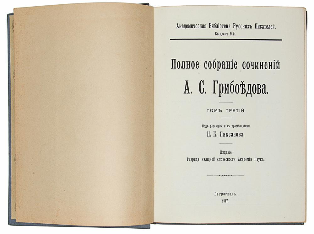 Полное собрание сочинений А. С. Грибоедова в 3 томах (комплект из 3 книг)
