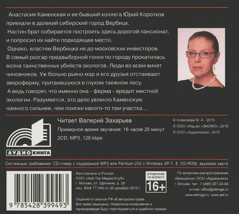 Казнь без злого умысла (аудиокнига MP3 на 2 CD)