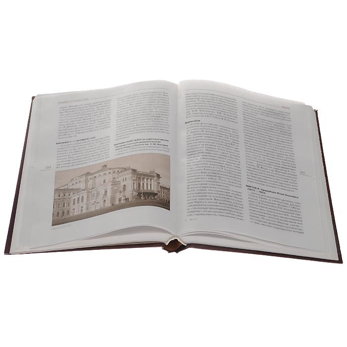 Новая популярная энциклопедия истории Отечества