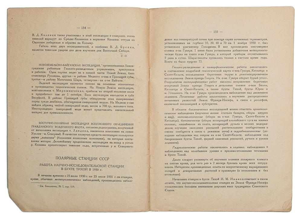 Бюллетень Арктического института СССР № 8 за 1931 год