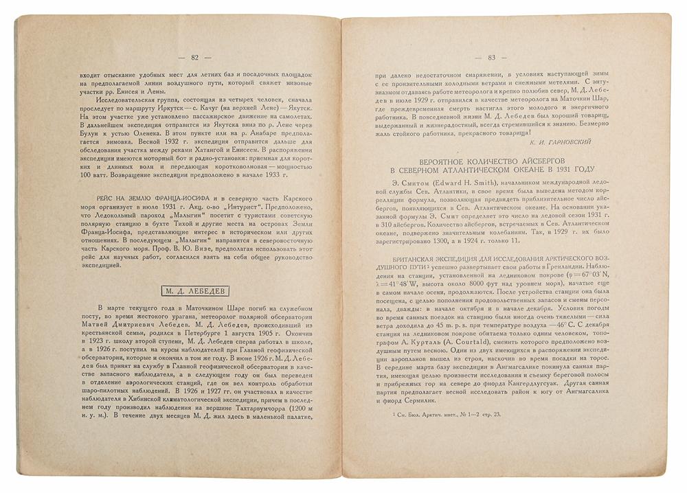 Бюллетень Арктического института СССР № 5 за 1931 год